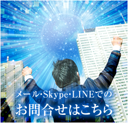 メール・Skype・LINEでのお問合せはこちら