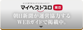 マイベストプロ  朝日新聞が運営協力するWEBガイドで掲載中。