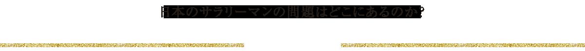 日本のサラリーマンの問題はどこにあるのか?